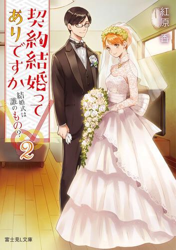 書影:契約結婚ってありですか2 結婚式は誰のもの?