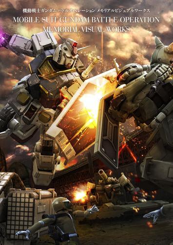 書影:機動戦士ガンダム バトルオペレーション メモリアルビジュアルワークス