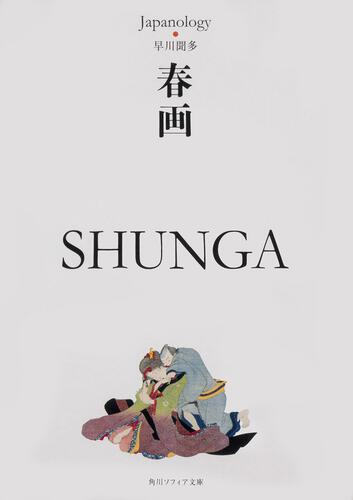 書影:春画 SHUNGA ジャパノロジー・コレクション
