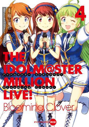 アイドルマスター ミリオンライブ! Blooming Clover 4 オリジナルCD付き限定版