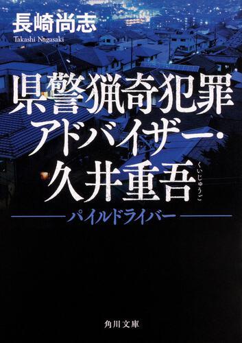 書影:県警猟奇犯罪アドバイザー・久井重吾 パイルドライバー