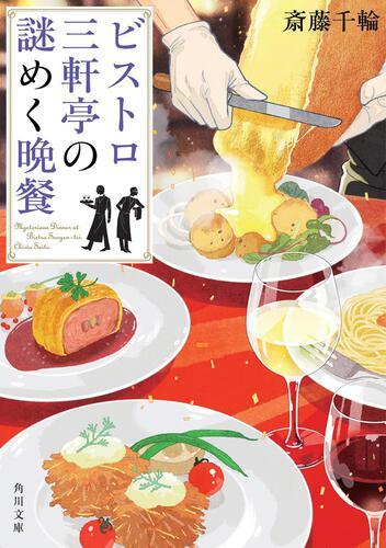 書影:ビストロ三軒亭の謎めく晩餐
