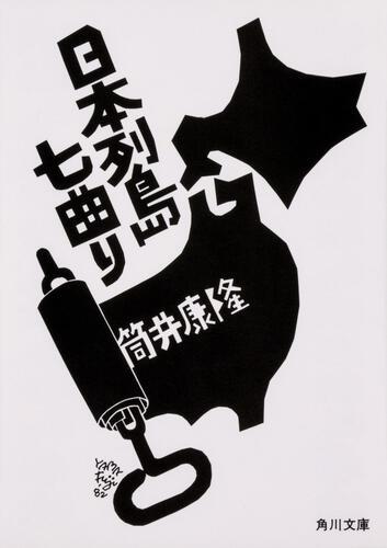 書影:日本列島七曲り