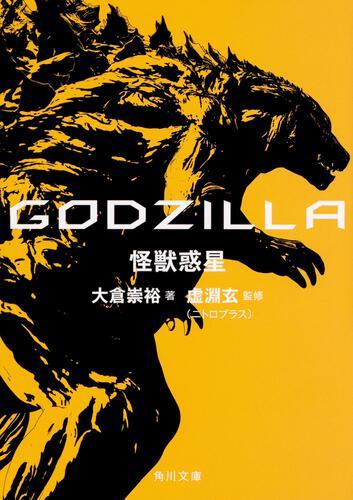 書影:GODZILLA 怪獣惑星