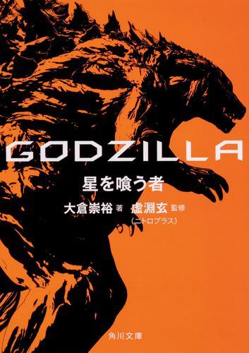 書影:GODZILLA 星を喰う者