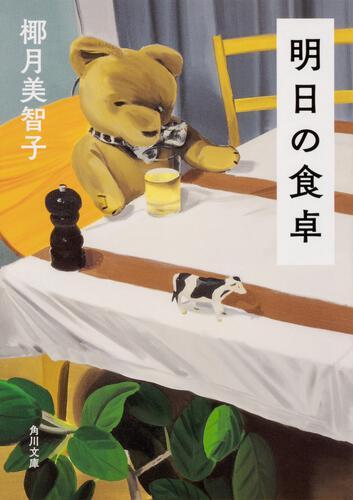 書影:明日の食卓