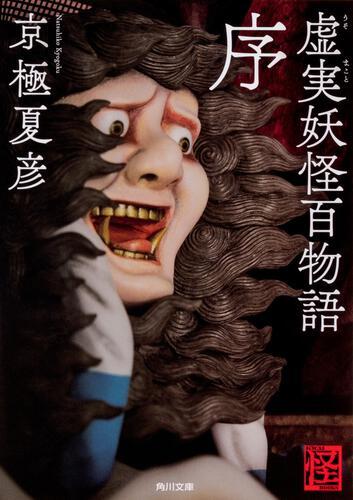 書影:虚実妖怪百物語 序
