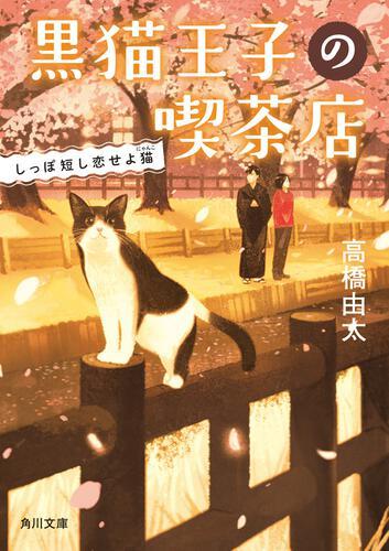 書影:黒猫王子の喫茶店 しっぽ短し恋せよ猫