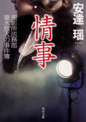 書影:情事 撮影所法務部 妻木悠人の事件簿