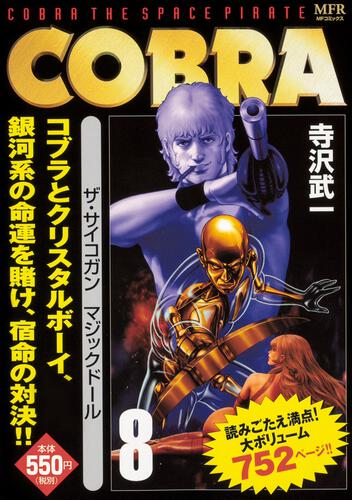 表紙:COBRA 8 ザ・サイコガン マジックドール