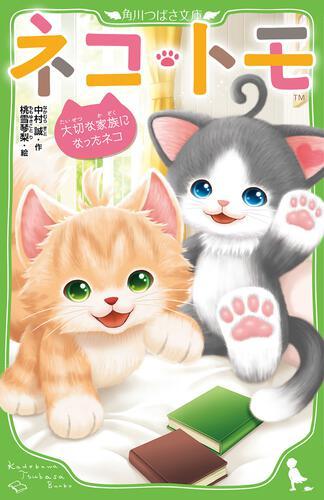 表紙:ネコ・トモ 大切な家族になったネコ