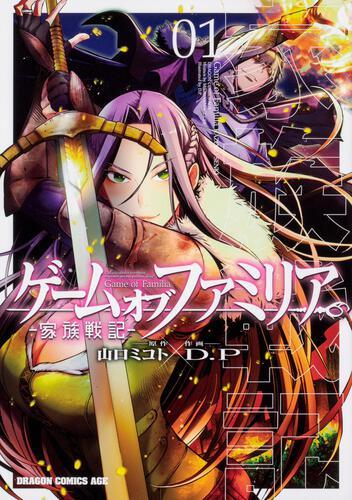 書影:ゲーム オブ ファミリア-家族戦記- 01