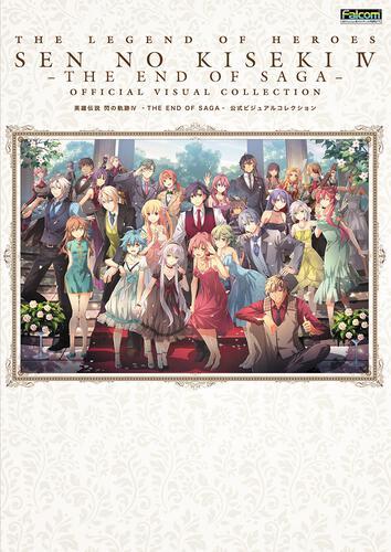 書影:英雄伝説 閃の軌跡IV -THE END OF SAGA- 公式ビジュアルコレクション