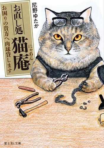 書影:お直し処猫庵 お困りの貴方へ肉球貸します