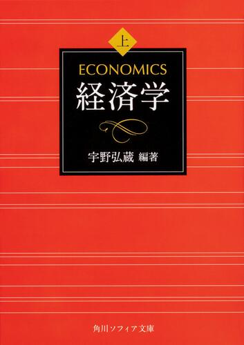 書影:経済学 上巻