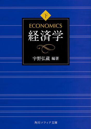 書影:経済学 下巻