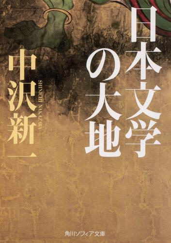 書影:日本文学の大地