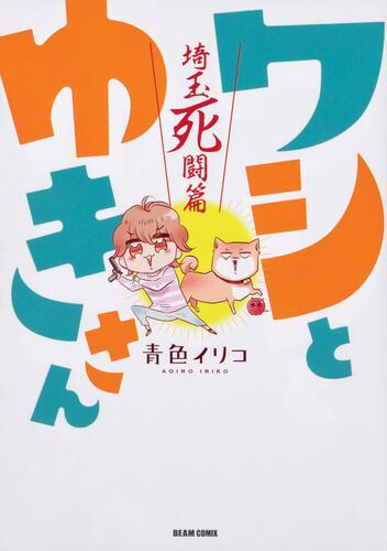 表紙:ワシとゆきさん 埼玉死闘篇