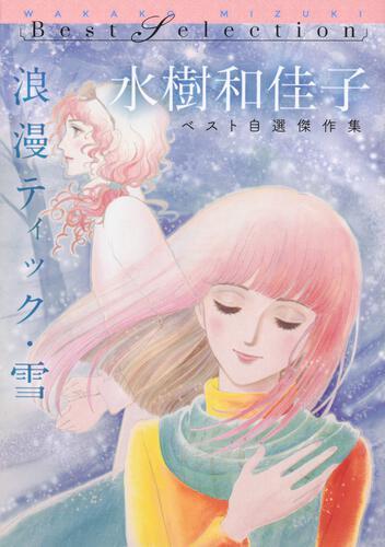 表紙:浪漫ティック・雪 水樹和佳子ベスト自選傑作集