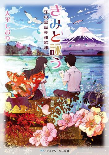 表紙:きみと詠う 江の島高校和歌部