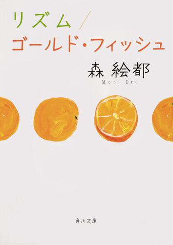 書影:リズム/ゴールド・フィッシュ