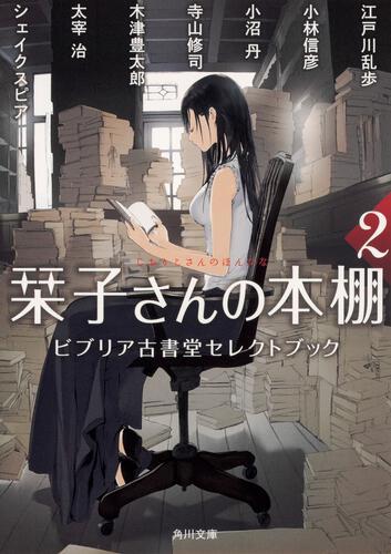 書影:栞子さんの本棚2 ビブリア古書堂セレクトブック