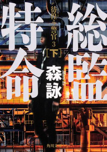書影:総監特命 下 彷徨う警官 3