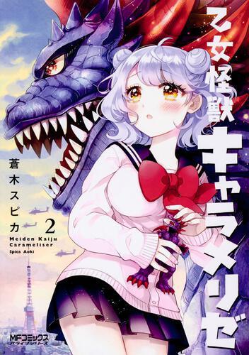 表紙:乙女怪獣キャラメリゼ 2