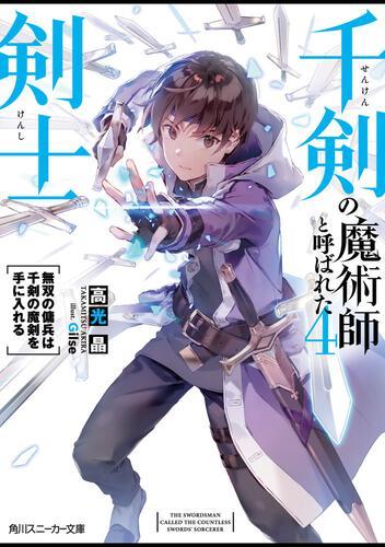 書影:千剣の魔術師と呼ばれた剣士4 無双の傭兵は千剣の魔剣を手に入れる