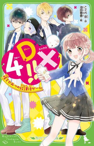 書影:4DX!! 晴とひみつの放課後ゲーム