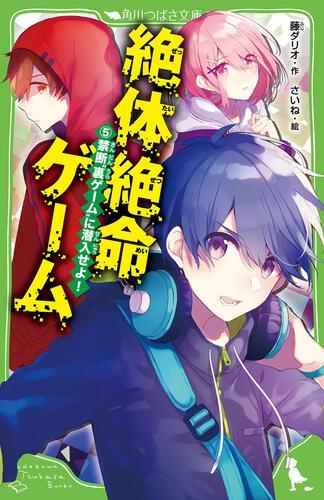 """書影:絶体絶命ゲーム5 禁断""""裏ゲーム""""に潜入せよ!"""