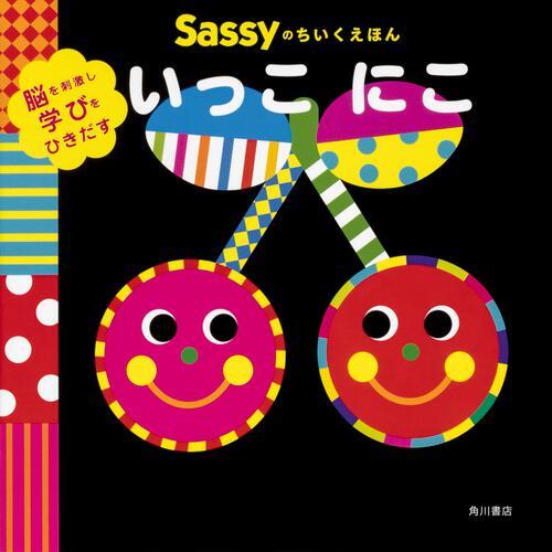 表紙:Sassyのちいくえほん いっこ にこ
