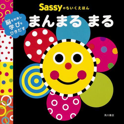 表紙:Sassyのちいくえほん まんまる まる