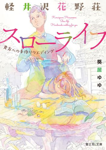 書影:軽井沢花野荘スローライフ 貴方への手作りウエディング