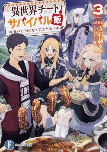 表紙:異世界チートサバイバル飯3 食べて、強くなって、また食べる