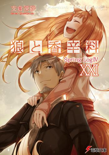 書影:狼と香辛料XXI Spring LogIV