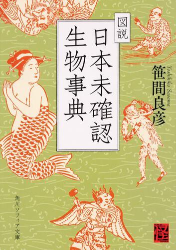 書影:図説 日本未確認生物事典