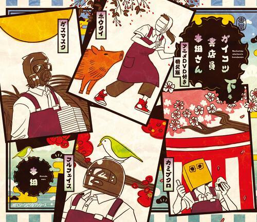 書影:ガイコツ書店員 本田さん アニメDVD付き特装版 下巻