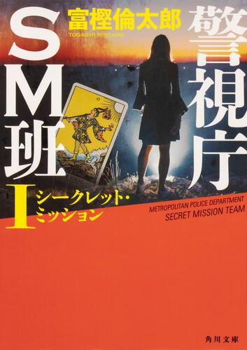 書影:警視庁SM班I シークレット・ミッション