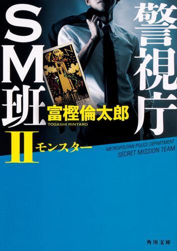 書影:警視庁SM班II モンスター