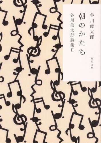 書影:朝のかたち 谷川俊太郎詩集II