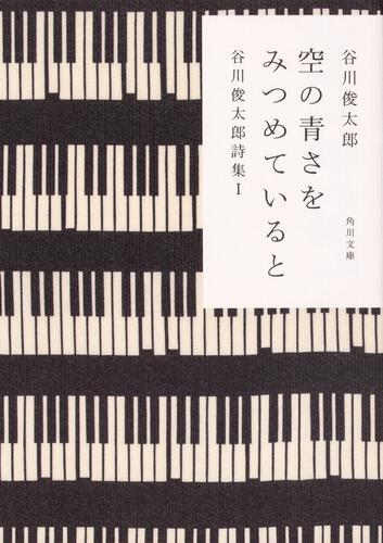 書影:空の青さをみつめていると 谷川俊太郎詩集I