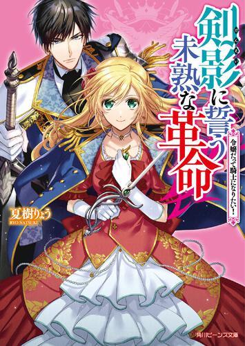 剣影に誓う未熟な革命 令嬢だって騎士になりたい! 表紙