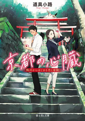 書影:京都の心臓 鴨川からはじまる恋と冒険