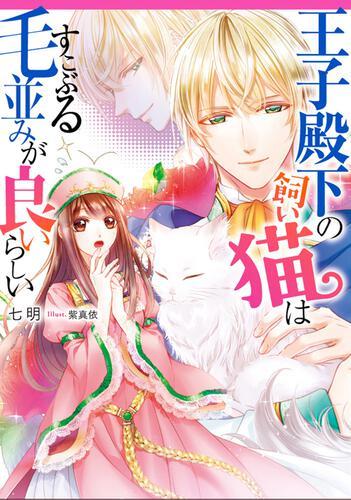 書影:王子殿下の飼い猫はすこぶる毛並みが良いらしい