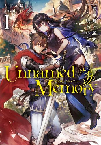 書影:Unnamed Memory I 青き月の魔女と呪われし王