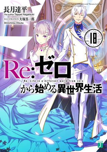 書影:Re:ゼロから始める異世界生活18