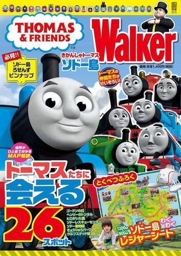 表紙:きかんしゃトーマス ソドー島Walker
