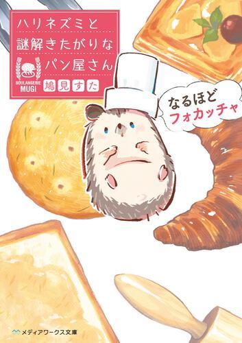 なるほどフォカッチャ ハリネズミと謎解きたがりなパン屋さん 表紙