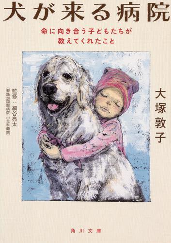 書影:犬が来る病院 命に向き合う子どもたちが教えてくれたこと